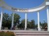 Парк победы - Севастополь